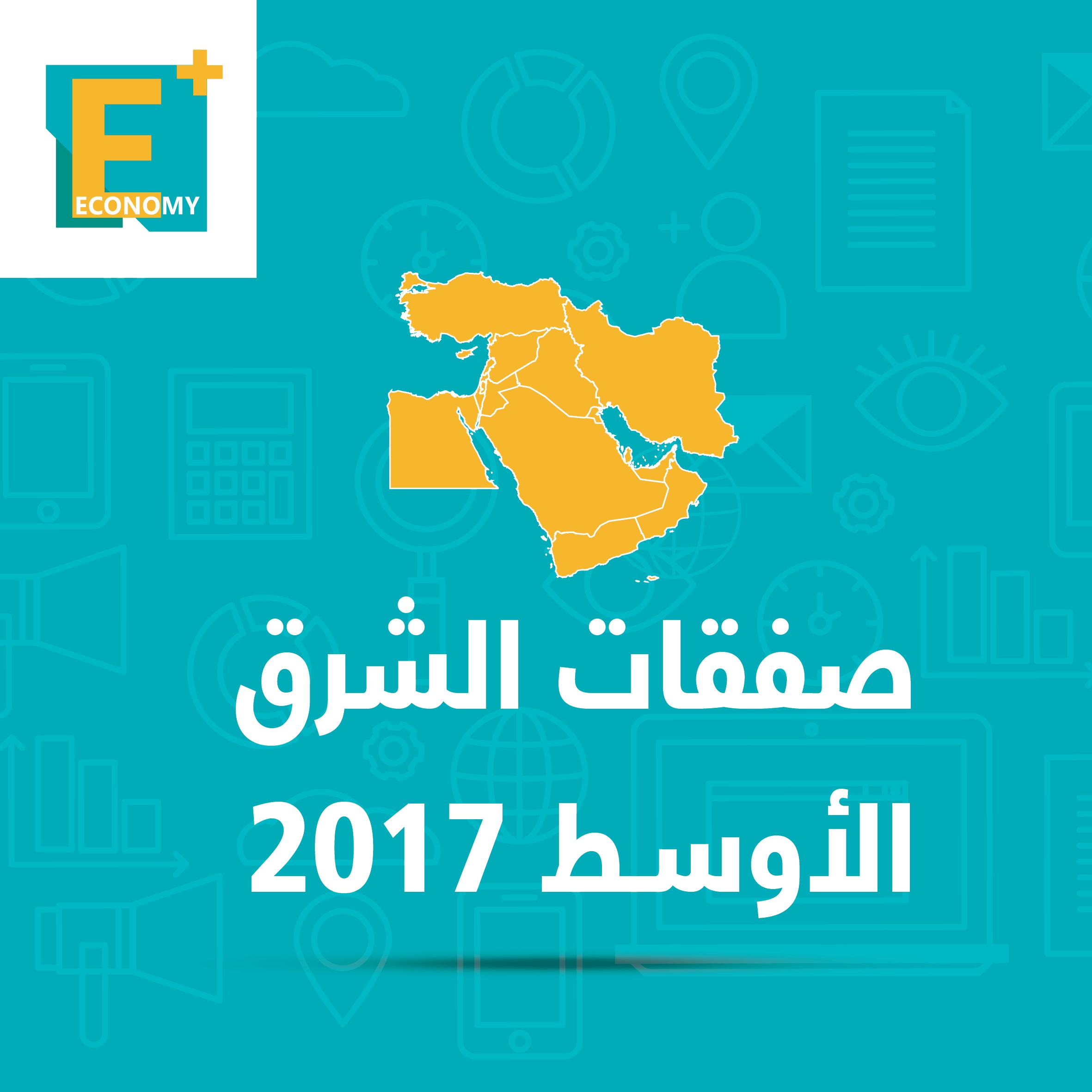 صفقات الشرق الأوسط 2017.. بالأرقام