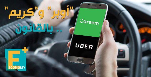 """استبيان: زيادة الأسعار ستدفع مستخدمي """"أوبر"""" و""""كريم"""" لاستخدام منصة أخرى"""