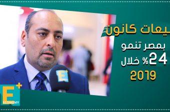 مبيعات كانون بمصر تنمو 24% خلال 2019