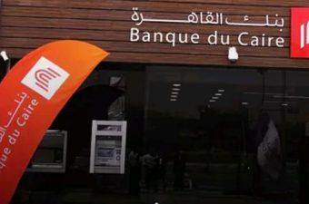 بنك القاهرة يعلن إصابة أحد موظفيه بـ