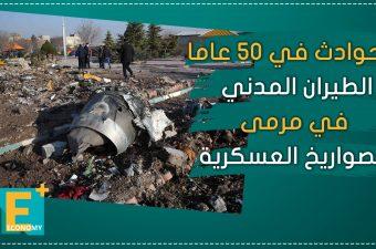 7 حوادث في 50 عاما.. الطيران المدني في مرمى الصواريخ العسكرية