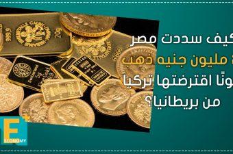 كيف سددت مصر 23 مليون جنيه ذهب ديونًا اقترضتها تركيا من بريطانيا ؟