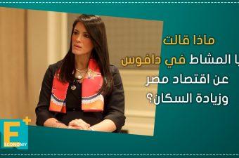 ماذا قالت رانيا المشاط في دافوس عن اقتصاد مصر وزيادة السكان ؟