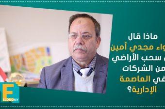 ماذا قال اللواء مجدي أمين عن سحب الأراضي من الشركات في العاصمة الإدارية ؟
