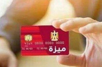 بنك مصر يستبدل بطاقات المعاشات بـ