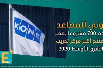 كوني للمصاعد نخدم 700 مشروعا بمصر