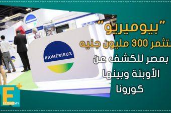 """""""بيوميريو"""" تستثمر 300 مليون جنيه بمصر للكشف عن الأوبئة وبينها كورونا"""