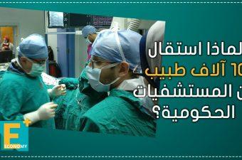 استقالة الأطباء من الحكومة