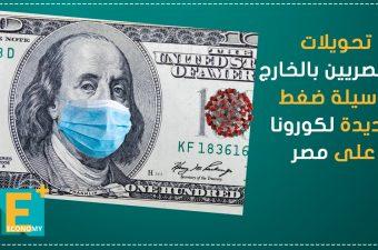 تحويلات المصريين بالخارج.. وسيلة ضغط جديدة لكورونا على مصر