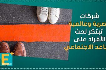 شركات مصرية وعالمية تبتكر لحث الأفراد على التباعد الاجتماعي