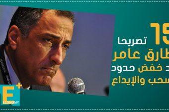 15 تصريحا لطارق عامر بعد خفض حدود السحب والإيداع
