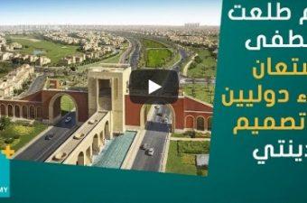 هشام طلعت مصطفى استعانة بخبراء دوليين في تصميم مدينتي