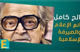 صالح كامل.. صانع الإعلام والصيرفة الإسلامية