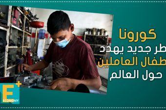 كورونا... خطر جديد يهدد الأطفال العاملين حول العالم
