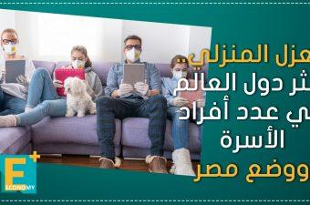 العزل المنزلي.. أكثر دول العالم في عدد أفراد الأسرة ووضع مصر