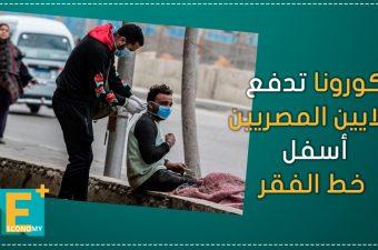 كورونا تدفع ملايين المصريين أسفل خط الفقر