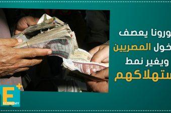 كورونا يعصف بدخول المصريين ويغير نمط استهلاكهم