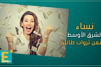 نساء الشرق الأوسط يصنعن ثروات طائلة