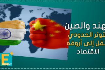 الهند والصين التوتر الحدودي ينتقل إلى أروقة الاقتصاد