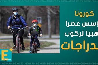 كورونا يؤسس عصرا ذهبيا لركوب الدراجات