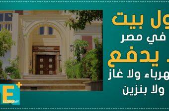 أول بيت في مصر لا يدفع كهرباء ولا غاز ولا بنزين