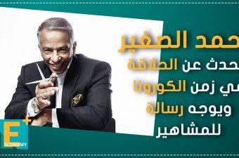 محمد الصغير يتحدث عن الحلاقة في زمن الكورونا ويوجه رسالة للمشاهير