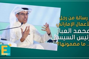 رسالة من رجل الأعمال الإماراتي محمد العبار للرئيس السيسي ما مضمونها؟