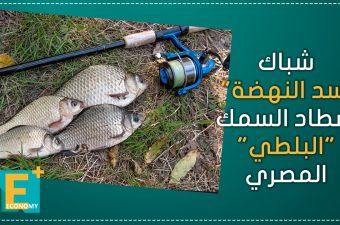 """شباك """"سد النهضة"""" تصطاد السمك """"البلطي"""" المصري"""