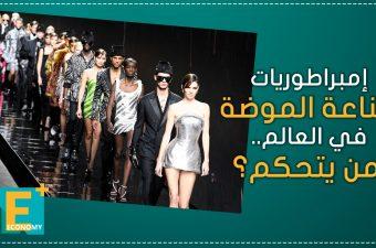 إمبراطوريات صناعة الموضة في العالم من يتحكم؟