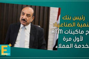 رئيس بنك التنمية الصناعية طرح ماكينات ATM لأول مرة لخدمة العملاء