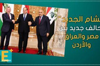 """""""الشام الجديد"""" تحالف جديد بين مصر والعراق والأردن"""