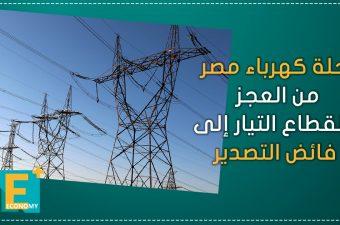 رحلة كهرباء مصر من العجز وانقطاع التيار إلى فائض التصدير