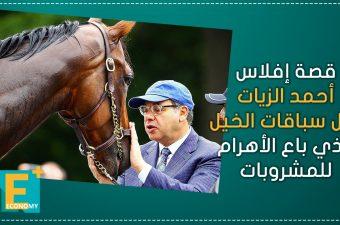 قصة إفلاس أحمد الزيات رجل سباقات الخيل الذي باع الأهرام للمشروبات