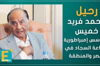 رحيل محمد فريد خميس مؤسس إمبراطورية صناعة السجاد في مصر والمنطقة