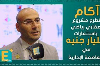 آكام تطرح مشروع عقاري رياضي باستثمارات مليار جنيه في العاصمة الإدارية