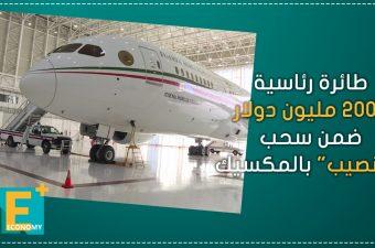 """طائرة رئاسية بـ200 مليون دولار ضمن سحب """"يانصيب"""" بالمكسيك"""
