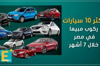 أكثر 10 سيارات ركوب مبيعا في مصر خلال 7 أشهر