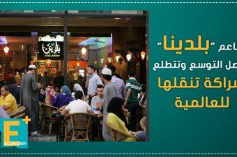 """مطاعم """"بلدينا"""" تواصل التوسع وتتطلع لشراكة تنقلها للعالمية"""