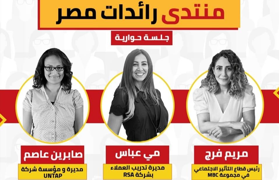 منتدى رائدات مصر