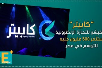 """""""كابيتر"""" أبليكيشن للتجارة الإلكترونية يستثمر 500 مليون جنيه للتوسع في مصر"""