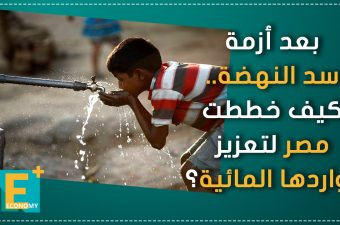 بعد أزمة سد النهضة.. كيف خططت مصر لتعزيز مواردها المائية؟