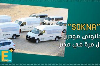 """SOKNA"" حانوتي مودرن لأول مرة في مصر"