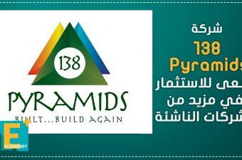 شركة pyramids 138 تسعى للاستثمار في مزيد من الشركات الناشئة
