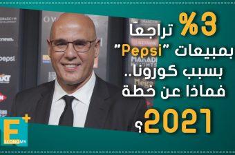"""3 % تراجعًا بمبيعات """"بيبسي"""" بسبب كورونا فماذا عن خطة 2021؟"""