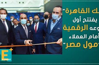 """بنك القاهرة يفتتح أول فروعه الرقمية أمام العملاء بـ""""مول مصر"""""""